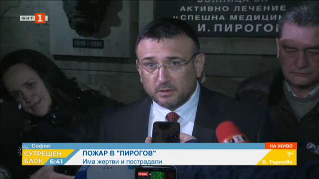 """Младен Маринов: Пожарът в """"Пирогов"""" е потушен окончателно"""