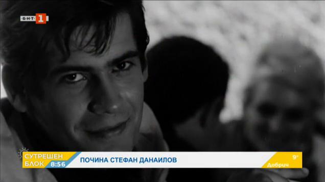Отиде си големият Стефан Данаилов