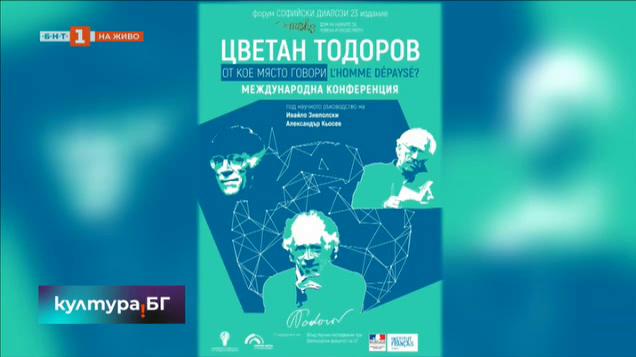 Научна конференция Цветан Тодоров: от кое място говори lhomme dépaysé в СУ