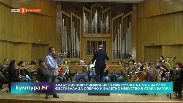 Академичният симфоничен оркестър на НМА