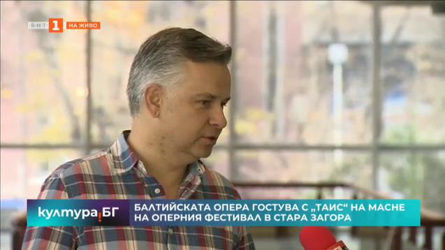 Балтийската опера гостува в България с Таис от Жул Масне