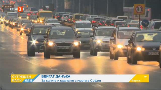 Вдигат данъка за колите и сделките с имоти в София