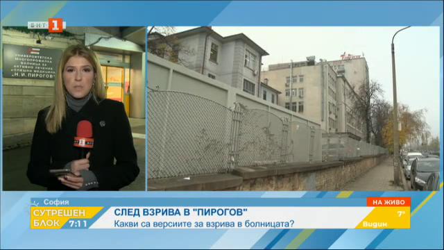 След взрива в Пирогов: разследват причините, довели до инцидента