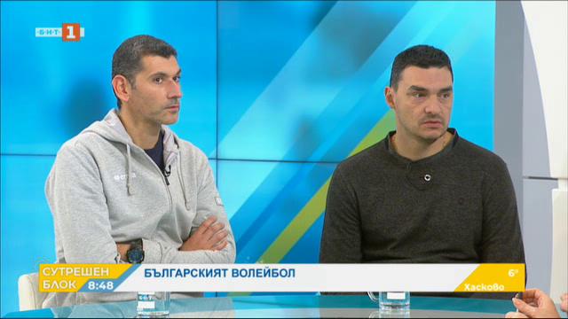 Българският волейбол - разговор с Александър Попов и Владимир Николов