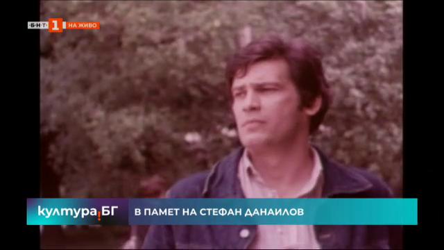 В памет на Стефан Данаилов