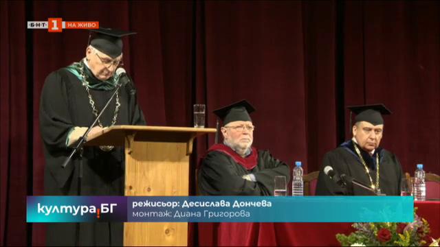 Проф. Патрис Павис стана почетен доктор на НАТФИЗ