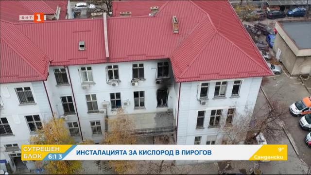 Системата за кислород в Пирогов е била изправна, имало е пожар, а не взрив