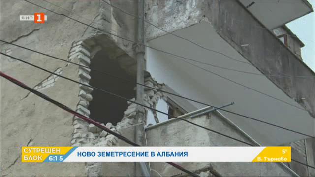 Ново земетресение в Албания