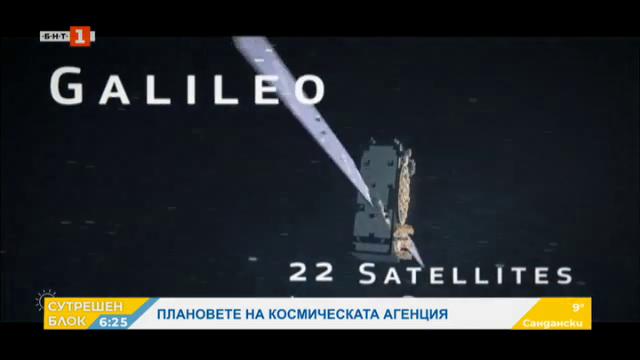 Европейската космическа агенция с рекорден бюджет и големи планове