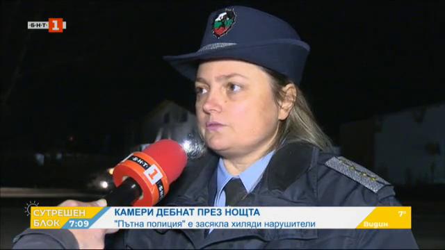 Пътна полиция е засякла хиляди нарушители, заснети чрез камери