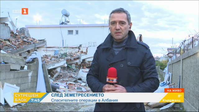 След земетресението в Албания - специалният кореспондент на БНТ за последствията