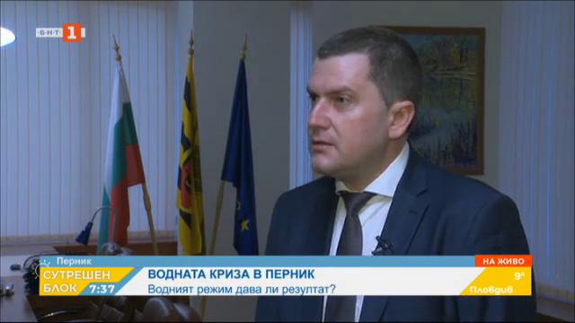 Водният режим в Перник - кметът на града Станислав Владимиров