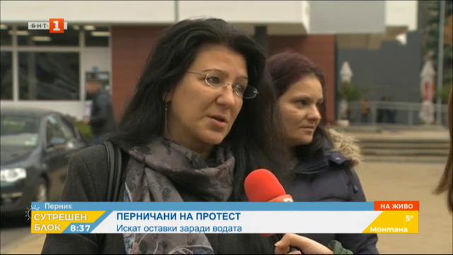 Перничани на протест - искат оставката на областния управител
