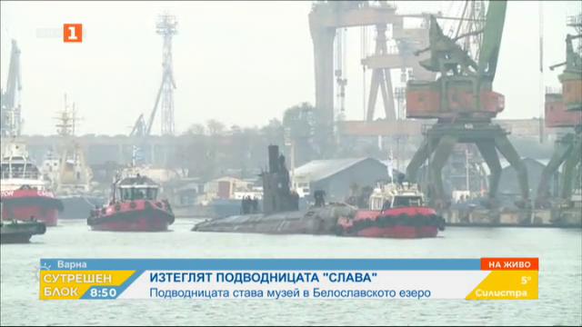 Подводницата Слава става музей в Белославското езеро