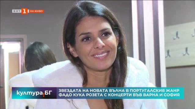 Кука Розета с концерти във Варна и София