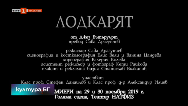 """Спомен за Стефан Данаилов със спектакъла """"Лодкарят"""""""