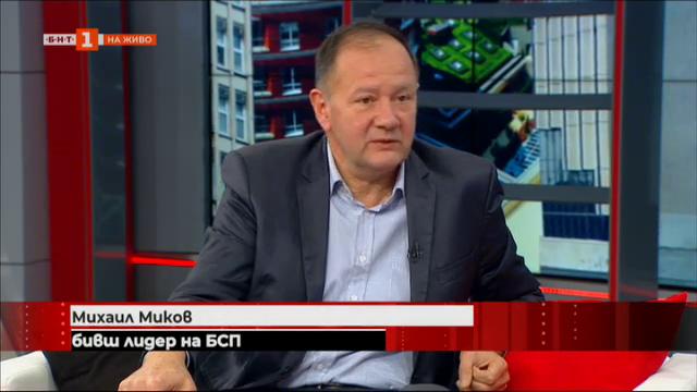 Код: червено! - бившият лидер на БСП Михаил Миков