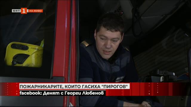 Пожарникарите, гасили пожара в Пирогов