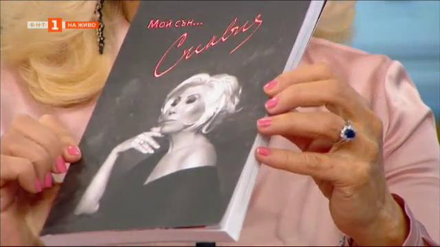 Мой сън... - Силвия Кацарова с автобиографична книга