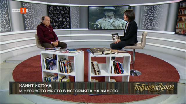 Клинт Истууд на Дъглас Томпсън - разговор с проф. Божидар Манов