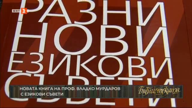 Новата книга на езиковеда проф. Владко Мурдаров