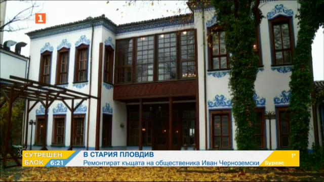 Ремонтират къщата на Иван Черноземски в Пловдив
