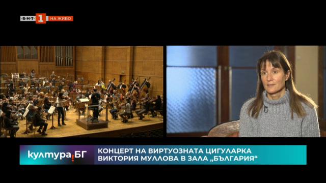 Цигуларката Виктория Муллова гостува в зала България