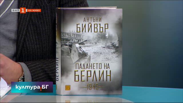 Книгата Падането на Берлин на Антъни Бийвър