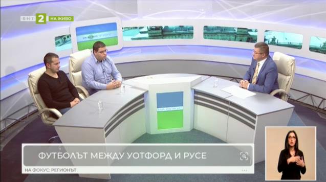 """Каква е съдбата на русенския футболен отбор """"Дунав""""?"""