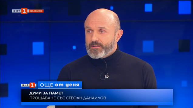Георги Тошев: Стефан Данаилов е любов и живот