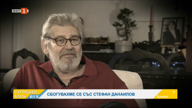 Сбогувахме се със Стефан Данаилов