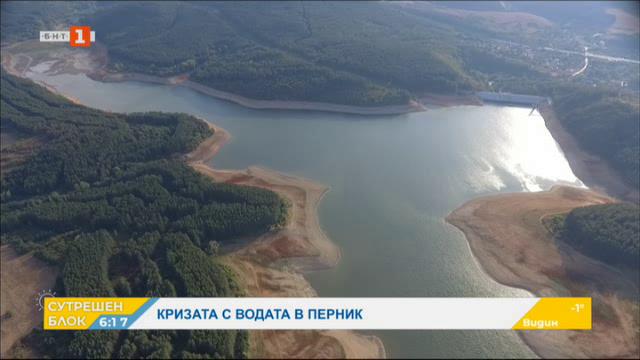 Кризата с водата в Перник