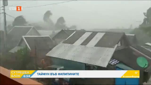 Тайфун във Филипините