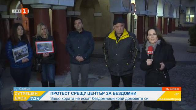 Недоволство срещу кризисния център за бездомни в Захарна фабрика