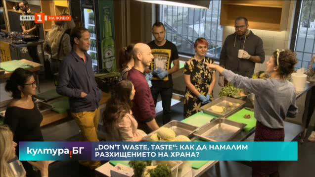 Dont waste taste или Не изхвърляйте вкуса