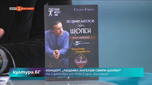 Людмил Ангелов свири Шопен - 4 декември в зала България