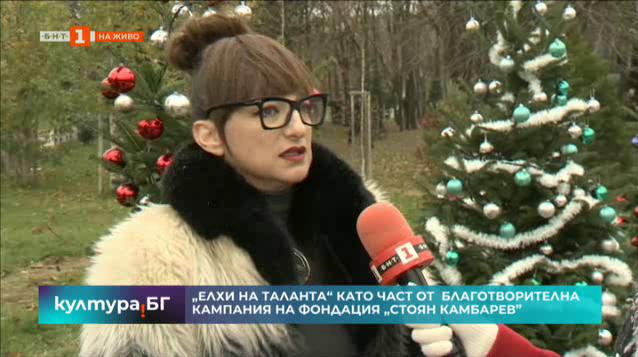 Благотворителна кампания Елхи на таланта на фондация Стоян Камбарев