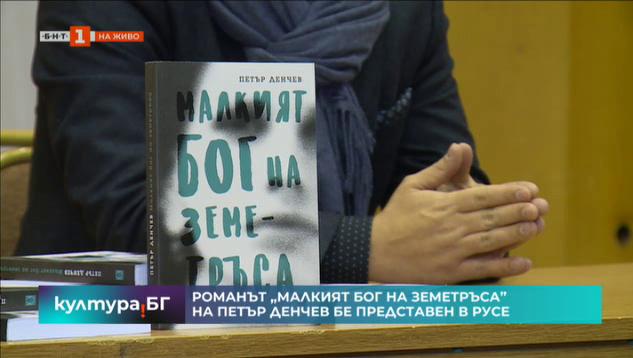 Малкият бог на земетръса - новият роман на Петър Денчев