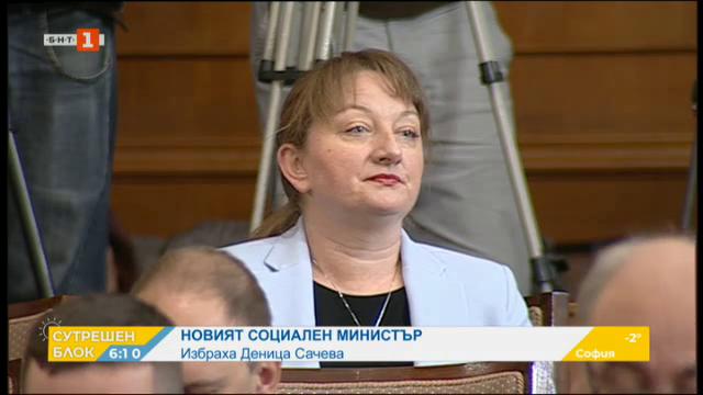 Новият социален министър е Деница Сачева