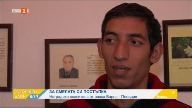 Наградиха спасителя от влака Варна - Пловдив