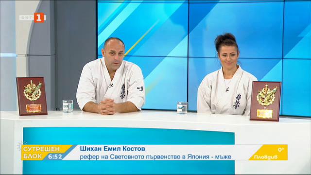 Две световни титли за България по карате киокушин