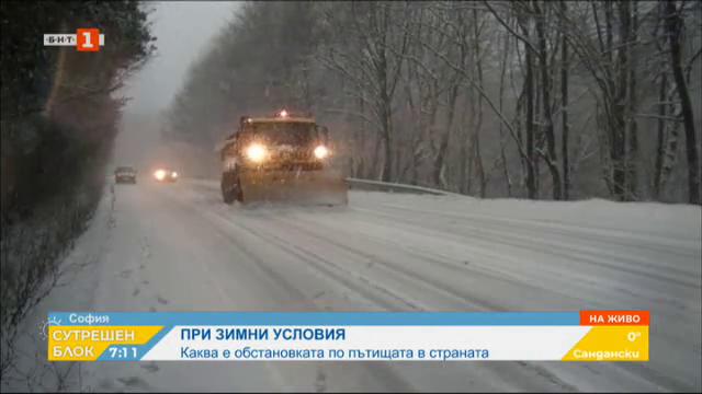 Състоянието на пътищата в зимните условия