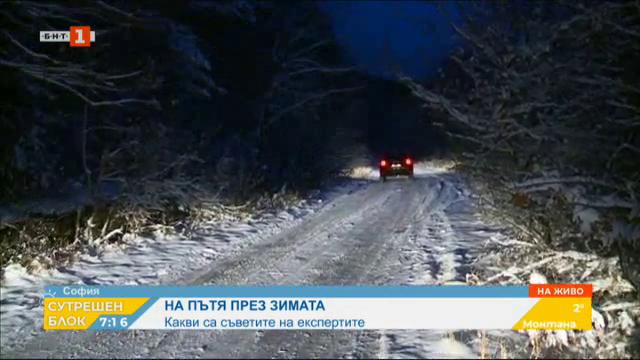 Съвети на експерти за безопасност на пътя през зимата