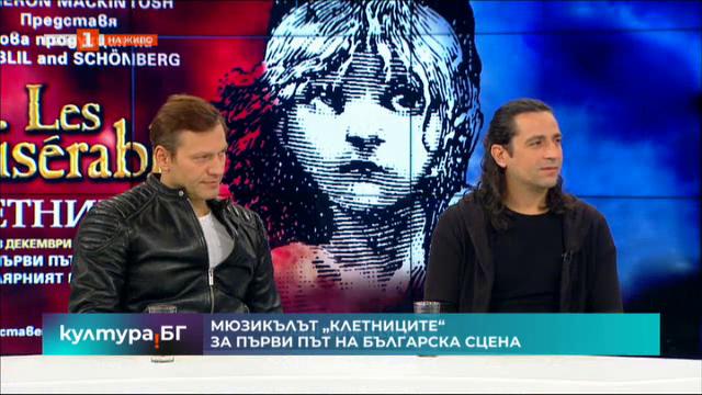 Мюзикълът Клетниците за първи път в България