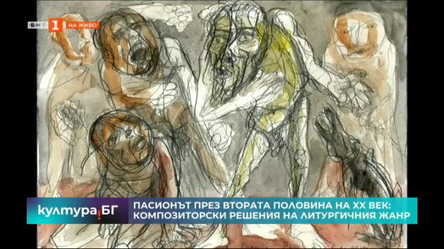 Представяне на книга на Илия Граматиков в Полския институт