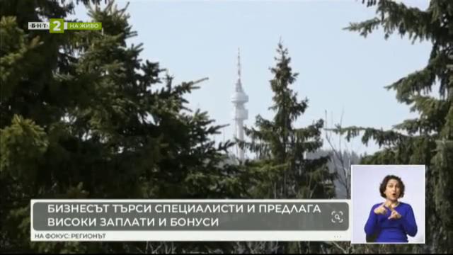 Бизнесът търси специалисти, предлага високи заплати в Пампорово