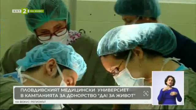 Пловдивският медицински университет в кампанията за донорство Да! За живот