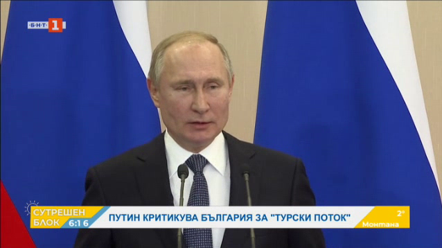 Путин: България умишлено бави Турски поток