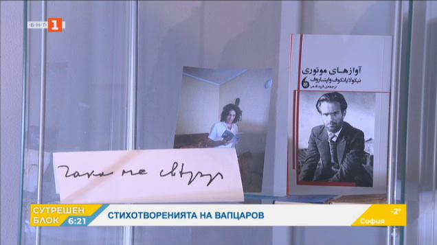 Нови ли са стихотворенията на Вапцаров
