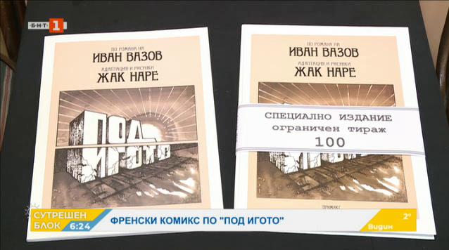"""Френски комикс по """"Под игото"""" излезе на български език"""
